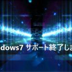 Windows7が終了します。