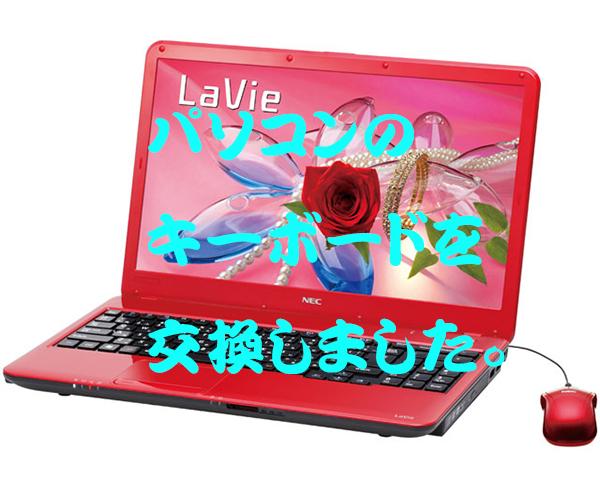 ノートパソコンのキーボードを修理して売る。