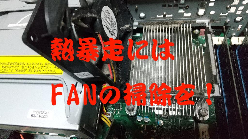 パソコンの熱暴走の対処方法。