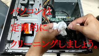 パソコンの清掃をする。